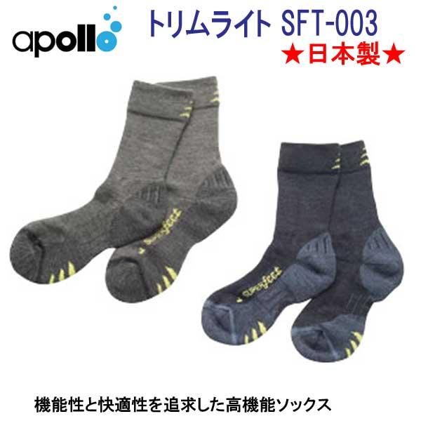 アポロ apollo ソックス トリムライト SFT-003 Dream Light スーツアクセサリー  ★日本製★ メーカー在庫確認します