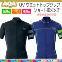 【ウィンターセール】AQA UV ウェットトップジップ ショート 3 メンズ 半袖 ファスナーつき ラッシュ ウエット生地 男性用 KW-4405F KW4405F 保温性を必要とする ウォータースポ