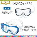 AQA スノーケリング用 男性向け メビウスライト マスク KM-1035H 海 水遊び ゴーグル 水中メガネ メーカー在庫確認します