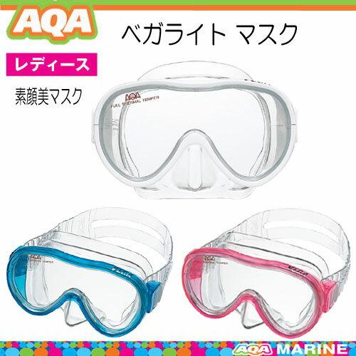 AQA スノーケリング用 女性の方や細顔の男性向け ベガライト マスク KM-1106H 海 水遊び ゴーグル 水中メガネ メーカー在庫確認します