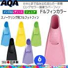 **大人気商品** AQA スノーケリング 用 フルフット フィン 【ドルフィンカラー】 日本製…