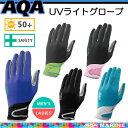 2017 AQA UV ライト グローブ 3 マリン 手袋 KW-4470 KW4470A大人 向け メンズ / レディース シュノーケリングに最適 ネコポス ...