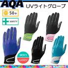 2017 AQA UV ライト グローブ 3 マリン 手袋 KW-4470 KW4470A大人 向け メンズ ⁄ …