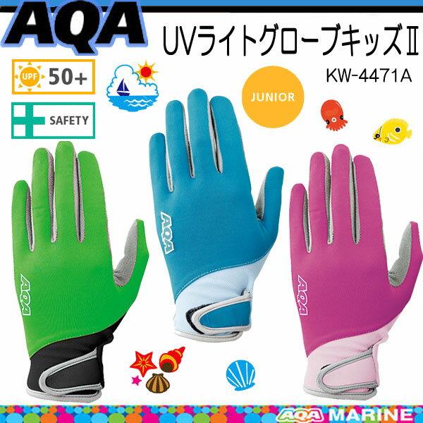 【あす楽対応】ウィンターセール AQA 子供用 マリン UV ライトグローブ キッズ2 シュノーケリング 手袋 防寒 ネコポス メール便対応可能 KW4471 KW-4471 スノーケリング 子ども用手袋