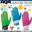 2017 AQA UV ライト グローブ キッズ 3 子供用 マリン 手袋 KW-4471A シュノーケリング  手袋 防寒 ●楽天ラン…