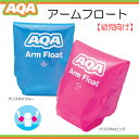 **AQA スイム** アーム フロート KP-1871 キッズ ベビーに【人気の】腕の浮き輪 持ち運びも楽ちん アームフロー…