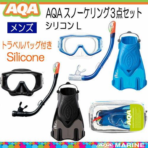 シュノーケル セット AQA アクア スノーケリング3点セット シリコンLKZ-9209 KZ9209 スノーケリング用 男性向け モアナソフト マスク サミードライスペシャル ポップトレッカーフィン ドライスノーケル セット
