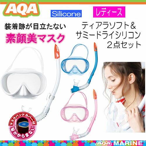 シュノーケル マスク AQA *女性・レディース向け* ティアラソフト&サミードライシリコン 装着痕が目立たない 《素顔美》マスク シュノーケル & マスク 2点セット やわらかい ソフトシリコン KZ-9055N KZ9055N 安心の日本製