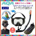AQA マスク ドライスノーケル シューズ  3点SET KZ-9074-4472 【男性向け】大人用 安心の日本製 メビウスライト&…