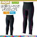 【あす楽対応】 AQA UV DRY スノーケリング レギンス ジュニア 3 KW-4466A KW-4466A ベビー キッズ トレンカ ラッシュパンツ