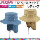 AQA  UV クールハット 2 レディース KW-4458 ラッシュと合わせて 日焼け 予防 帽子 女性用ネコポス メール便対応…