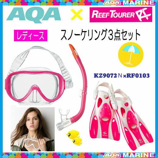 AQA×REEFTOURER 女性 レディース用 マスク スノーケル フィン シュノーケル3点セット KZ9072+RF-0103 ベガライト サミーVライト2 コンパクトフィン RF0103 足ひれ  シュノーケリング