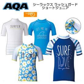 【あす楽対応】AQA エーキューエ 【SEALUX】シーラックス ラッシュガード ショート ジュニア KW-4500A KW4500A 半袖 子供 UVカット 水着 ネコポス メール便対応可能