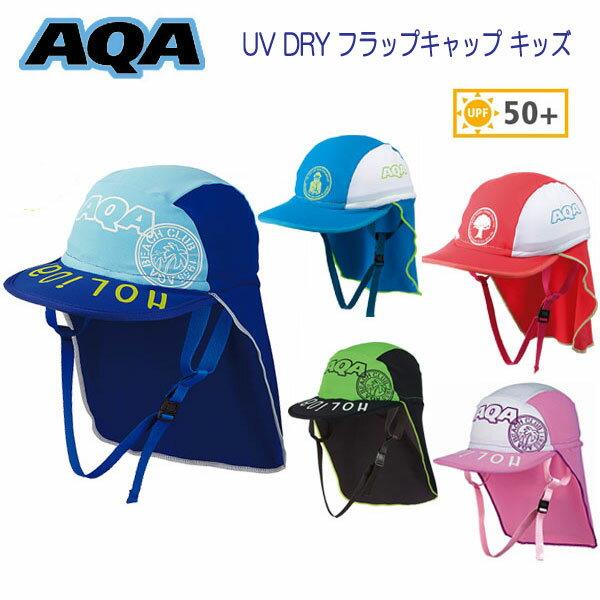 AQA フラップキャップ キッズ *子供向け* 帽子 ラッシュと合わせて 日焼け予防 スノーケリング レジャーに ネコポス メール便対応可能 KW-4468A KW4468A