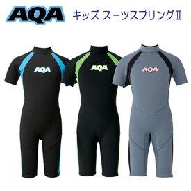 AQA 子供向け ウェットスーツ キッズスーツ スプリング2 キッズ  半袖 ■既製スーツ  ショーティ スリ傷、寒さを防ぐ KW-4504A KW4504A ●楽天ランキング人気商品● メーカー在庫確認します