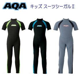 AQA 子供向け キッズ ウェットスーツ キッズスーツ シーガル2 半袖 ■既製スーツ ベビー & キッズ KW-4505A KW4505A メーカー在庫確認します