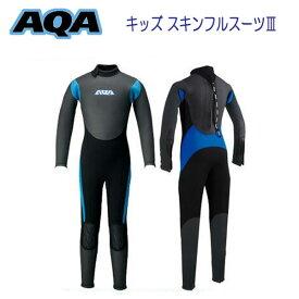 AQA 子供向け キッズ スキンフルスーツ3 ■既製スーツ ベビー & キッズ ジュニア ウェットスーツKW-4507A KW4507A メーカー在庫確認します