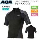 AQA ウェットトップジップ ショートメンズ2 半袖  KW4613  KW-4613 ファスナーつき ラッシュガード シュノーケリング スノーケリング メーカー在庫確認します