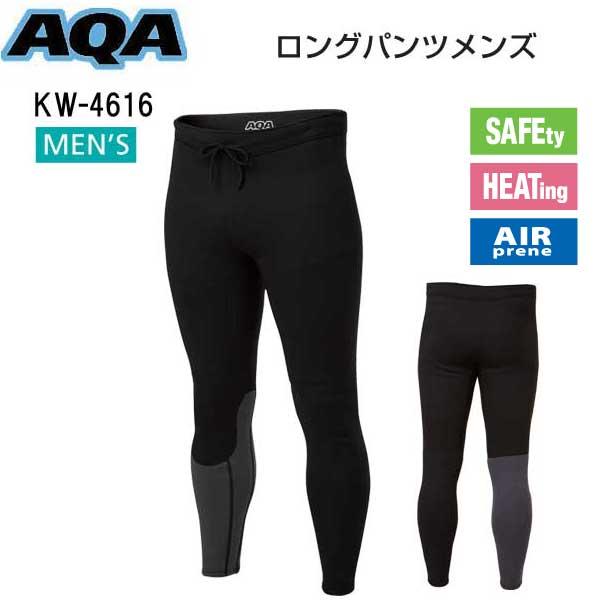 AQA  ロングパンツ メンズ ウェットパンツ KW-4616 KW4616 シュノーケリング スイミング 保温性を必要とする ウォータースポーツで重宝 メーカー在庫確認します