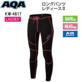 【あす楽対応】AQA ロングパンツ レディース ウェット素材  パンツ 女性用 KW-4619 kw4619 シュノーケリング スイミング 人気モデル