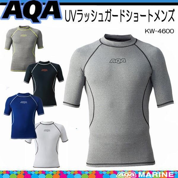 2018新色 AQA UV ラッシュガード ショート メンズ 男性用 ラッシュガード 半袖 紫外線99%以上カットKW-4600 KW4600 ネコポス メール便対応可能 メーカー在庫確認します