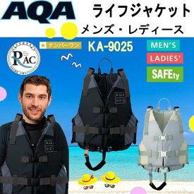 ライフジャケット AQA ライフジャケット3 KA-9020 KA9020 男性 女性 メンズ レディース スノーケリングベスト ライジャケ 海や川遊びのマストアイテム シュノーケリング 大柄な方にも対応 マリンベスト
