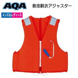 AQA 国土交通省型式承認3353号 救命胴衣 アジャスター メンズ レディース KA-9036 (KA-9034) ライフジャケット 子供と楽しむ メーカー在庫確認します