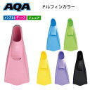 AQA シュノーケル フィン 【ドルフィンカラー】 日本製 フルフットフィン KF-2118G KF2118G 子供から大人まで 幅…