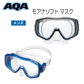 AQA スノーケリング用 男性向け モアナソフト マスク KM-1102H シリコン 海 水遊び ゴーグル 水中眼鏡 メーカー在庫確認します