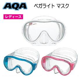 AQA スノーケリング用 女性の方や細顔の男性向け ベガライト マスク KM-1106H 海 水遊び ゴーグル 水中メガネ レディース
