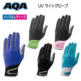 シュノーケル グローブ 2019 AQA UV ライトグローブ シュノーケリング アウトドア KW-4470A KW4470A マリングローブ 手袋 アクア 大人向け 男性 女性 シュノーケリングに最適 クラゲ すり傷を予防