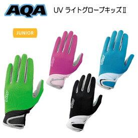 子供 グローブ AQA UV ライトグローブ キッズ2 シュノーケリング 手袋 防寒 KW4471A KW-4471A スノーケリング 子ども向け 手の紫外線保護 マリングローブ 子ども