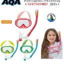 シュノーケル セット 子供 AQA アクア アコライト&ビキシードライスペシャル 水の入らない ドライスノーケル カラフルな シュノーケル…