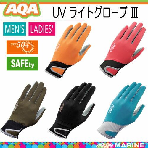 ■限定セール■ AQA UV ライト グローブ 3 マリン 手袋 KW-4470 KW4470A大人 向け メンズ / レディース シュノーケリングに最適 ネコポス メール便対応可能 クラゲ すり傷を予防 ダイビング シュノ—ケリング
