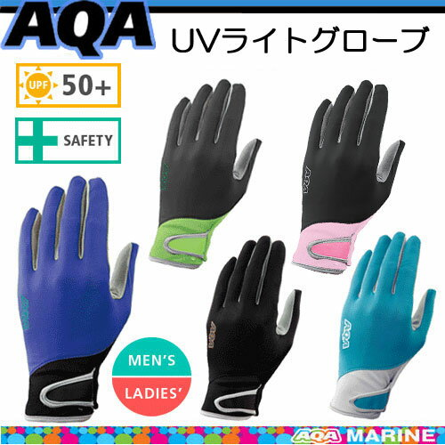 【あす楽対応】2018 AQA  UV ライトグローブ マリングローブ 手袋 KW-4470A KW4470A アクア大人 向け メンズ / レディース シュノーケリングに最適 クラゲ すり傷を予防 ダイビング シュノ—ケリング