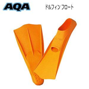 ** AQAスイム**  ドルフィンフロート KF-2091 水に浮くタイプ【30%OFF】足ひれ  スイミング 練習用 フィン