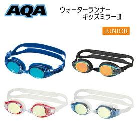 スイミングゴーグル ミラー 子供用 AQA ウォーターランナー キッズミラー3 KM1621 KM-1621 6才以上 子供向け シリコーン素材 曇り止め お子様の眼を紫外線から守る