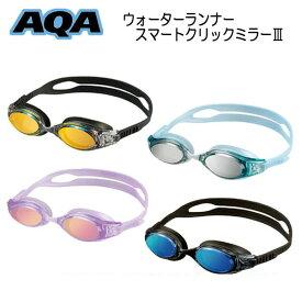 AQA ウォーターランナー スマートクリックミラー3 スイミングゴーグル KM-1624 KM1624 メンズ & レディース * 大人向け シリコーン素材 UVカット