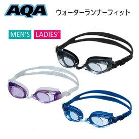 AQA エーキューエー ウォーターランナーフィットKM1626 KM-1626 スイミングゴーグル メンズ&レディース* 男性 女性 向け シリコーン素材 UVカット