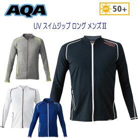 【あす楽対応】  AQA UV DRY スイムジップ ロング メンズ ラッシュガード 長袖 KW-4603B KW4603B ゆったりめ フロントファスナー ネコポス メール便対応可能