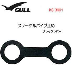 GULL(ガル)  スノーケルパイプ止め 【ブラックラバー】 スノーケルパーツ 部品 KS3901 KS-3901