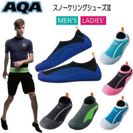 AQA スノーケリングシューズ3 サイズ:22-28cm KW-4472N KW4472N 男性 女性 アクアシューズ 薄底タイプ 指先破れにくい 足首・かかとまでしっかりホールド ウォーターシューズ 足の擦り傷を防ぐ