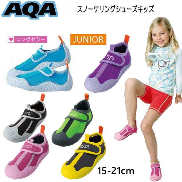 【あす楽対応】マリンシューズ キッズ AQA  スノーケリングシューズ キッズ  子供用 KW-4473 KW4473 装着しやすくて軽い! アクアシューズ シュノーケリング アクア ビーチシューズ シュノーケル 靴