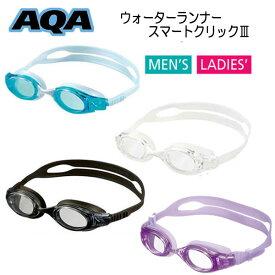 2019 AQA ウォーターランナー スマートクリック3 KM1625 KM-1625 スイミングゴーグル メンズ&レディース*大人向け シリコーン素材 UVカット