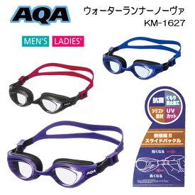 AQA ウォーターランナー ノーヴァ KM1627 KM-1627 スイミングゴーグル メンズ&レディース*大人向け シリコーン素材 UVカット
