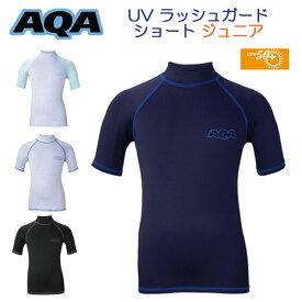 新発売 2020 AQA エーキューエ UV ラッシュガードショードジュニア 110/130/150cm 半袖 子供 KW-4633 KW4633 紫外線99%以上カット キッズ スイミング スクール 水着