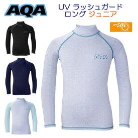 新発売 2020 AQA UVラッシュガード ロングジュニア KW-4634 KW4634 シンプル 学校 水泳 授業用に長袖 子供 UVカット 水着 スイミング シュノーケリングネコポス メール便対応可能