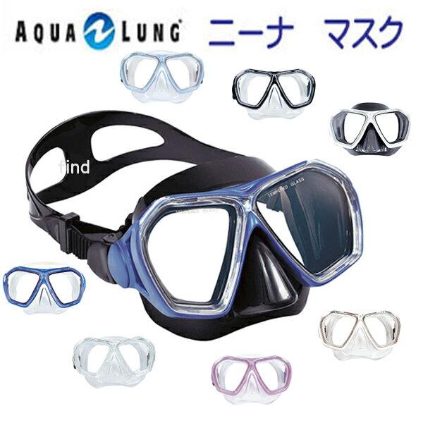 AQUALUNG ニーナマスク Nina Mask 広い視界で安心 ダイビングマスク 男女兼用 メーカー在庫確認します 【宅配便でのお届け】