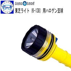 AQUALUNG アクアラング 【 ハロゲン球 交換ランプ 】 東芝ライト K−138用 メーカー在庫/納期確認します