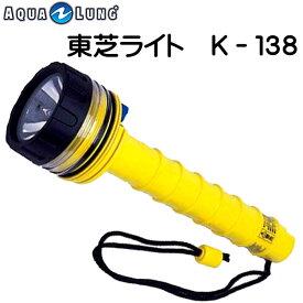 AQUALUNG アクアラング 東芝ライト K-138 ダイビング 防水 楽天ランキング人気商品 メーカー在庫確認します